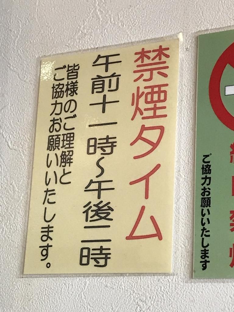 f:id:takahashi-ironworks:20170915045731j:plain