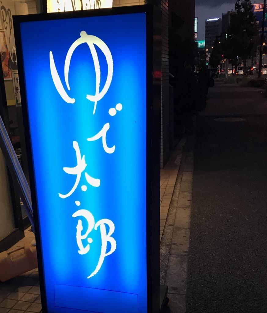 f:id:takahashi-ironworks:20170915095320j:plain