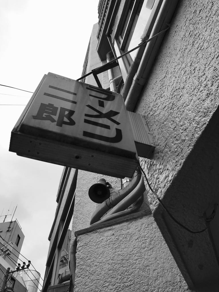 f:id:takahashi-ironworks:20170917091613j:plain
