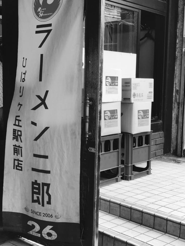 f:id:takahashi-ironworks:20170917095308j:plain