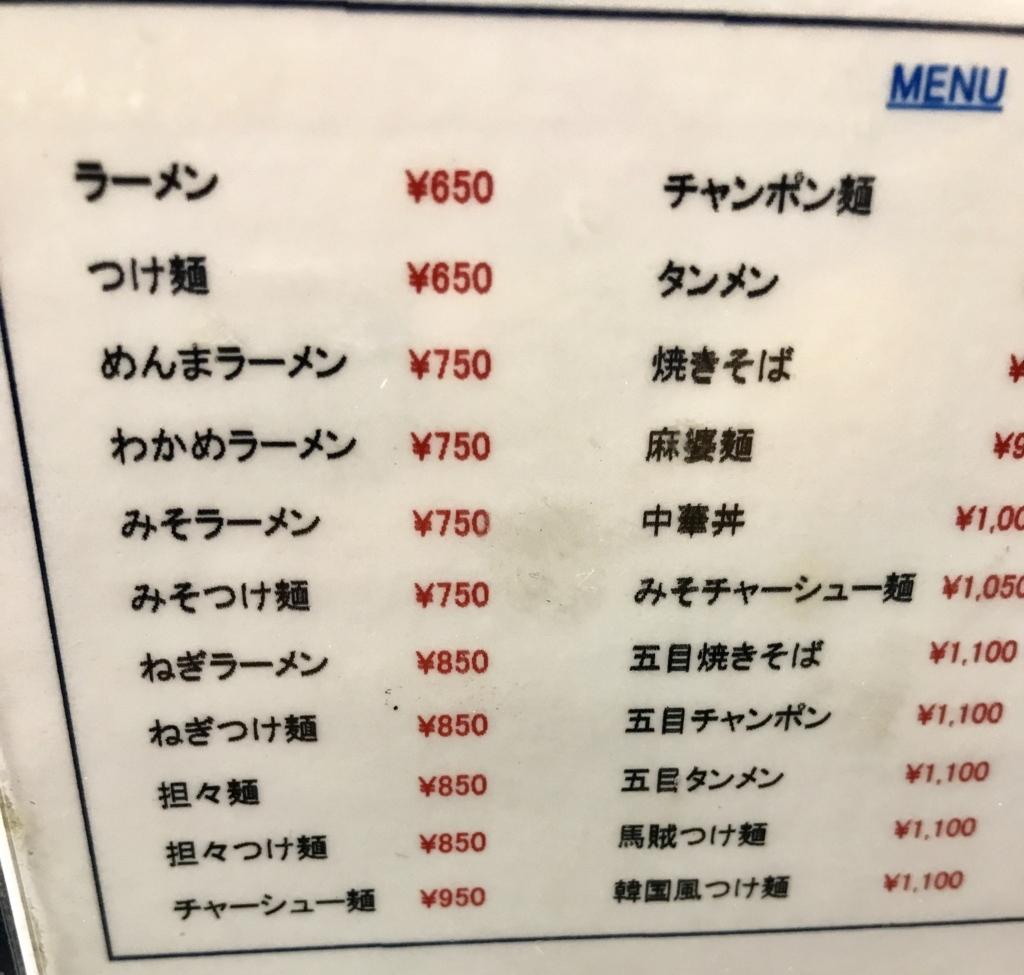 f:id:takahashi-ironworks:20170920124617j:plain