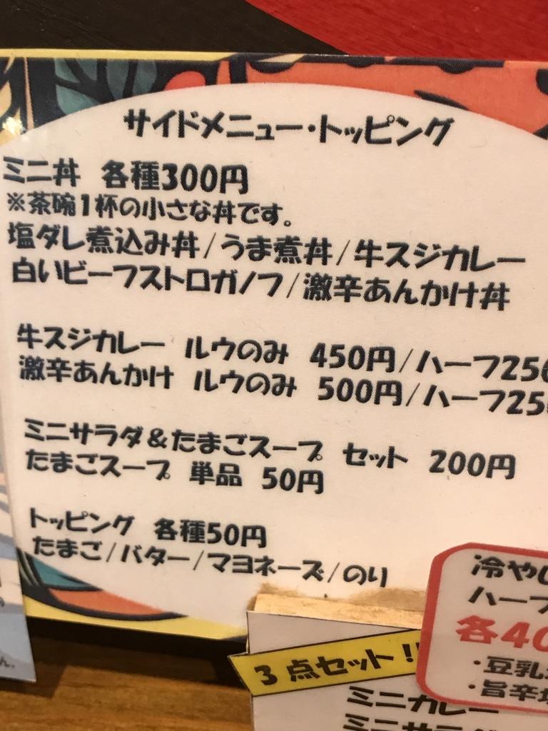 f:id:takahashi-ironworks:20170928010642j:plain