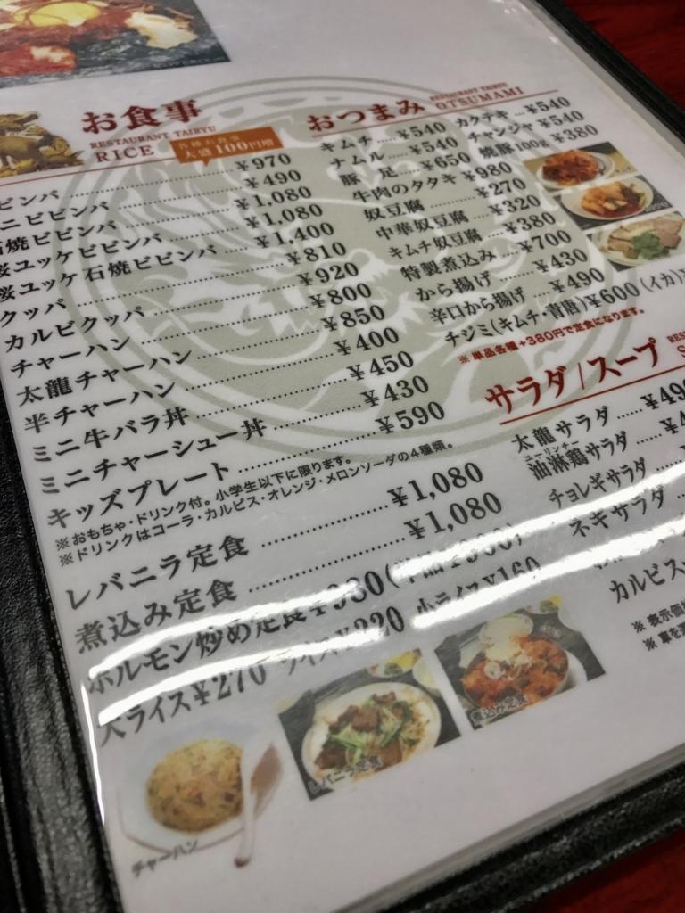 f:id:takahashi-ironworks:20170928231521j:plain