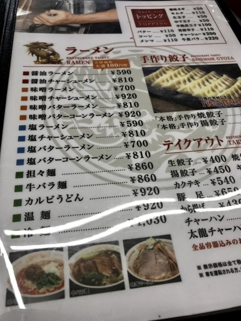 f:id:takahashi-ironworks:20170928231621j:plain