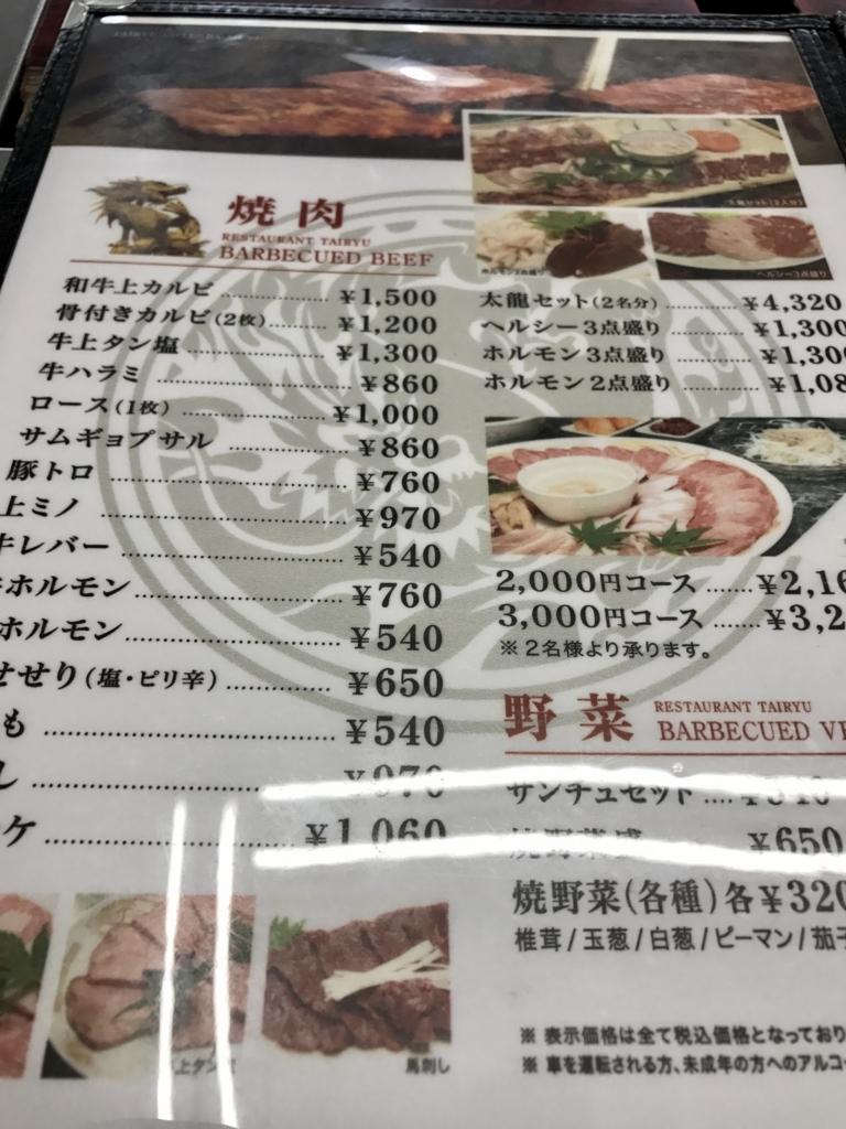 f:id:takahashi-ironworks:20170928231853j:plain