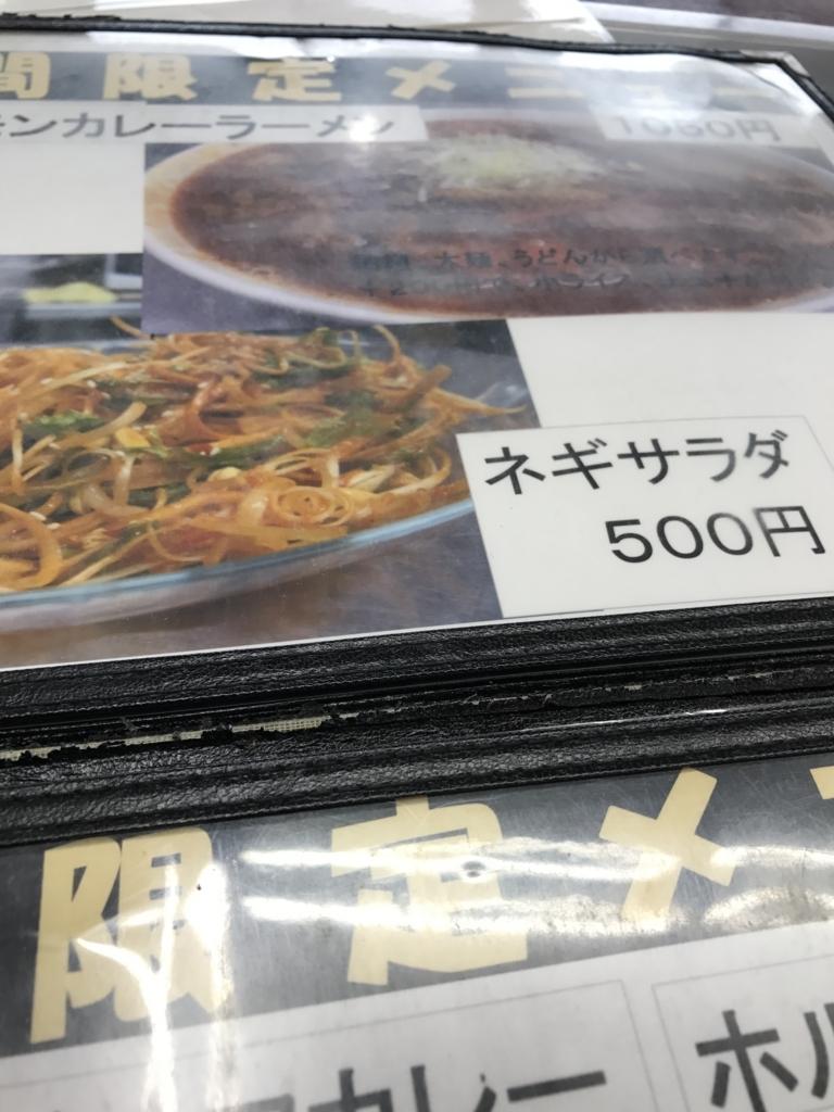 f:id:takahashi-ironworks:20170928233247j:plain