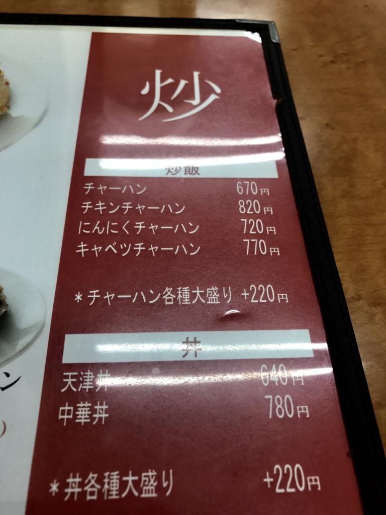 f:id:takahashi-ironworks:20171001093147j:plain