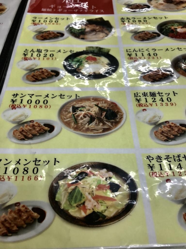 f:id:takahashi-ironworks:20171001094048j:plain