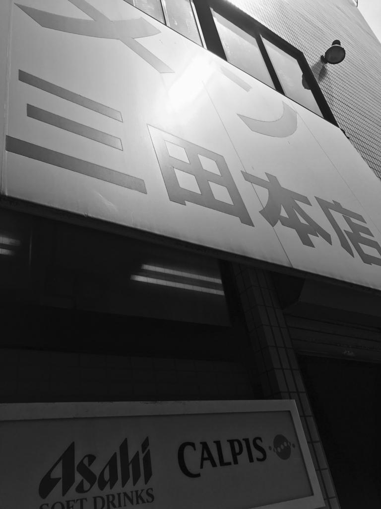 f:id:takahashi-ironworks:20171024040700j:plain