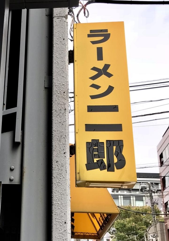 f:id:takahashi-ironworks:20171024041117j:plain