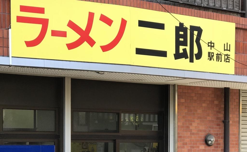 f:id:takahashi-ironworks:20171110214319j:plain