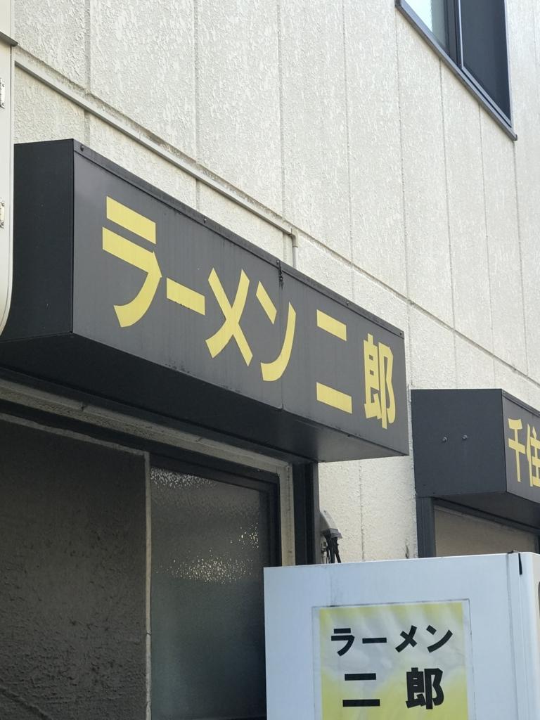 f:id:takahashi-ironworks:20171201152433j:plain