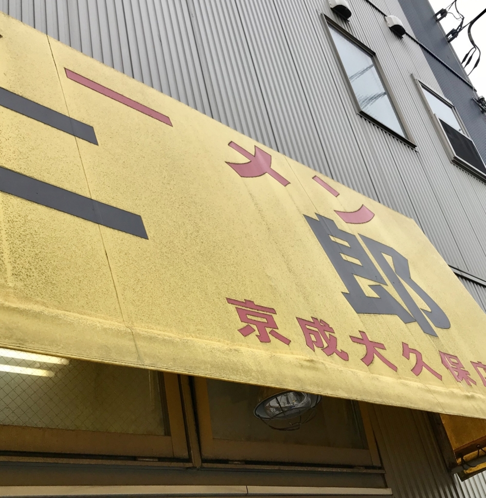 f:id:takahashi-ironworks:20171211050847j:plain