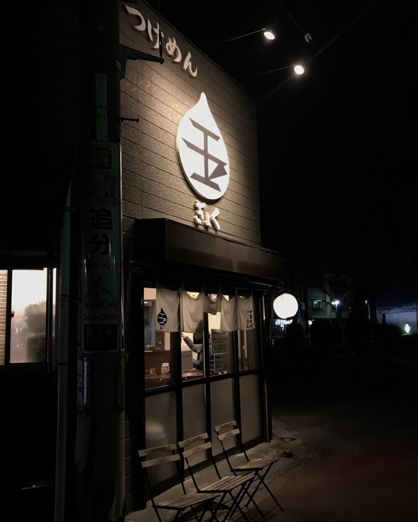 f:id:takahashi-ironworks:20171224120843j:plain