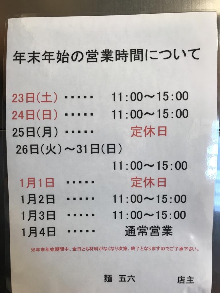 f:id:takahashi-ironworks:20171225185544j:plain