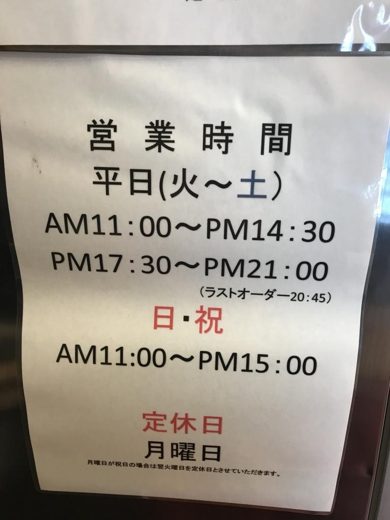 f:id:takahashi-ironworks:20171225224156j:plain