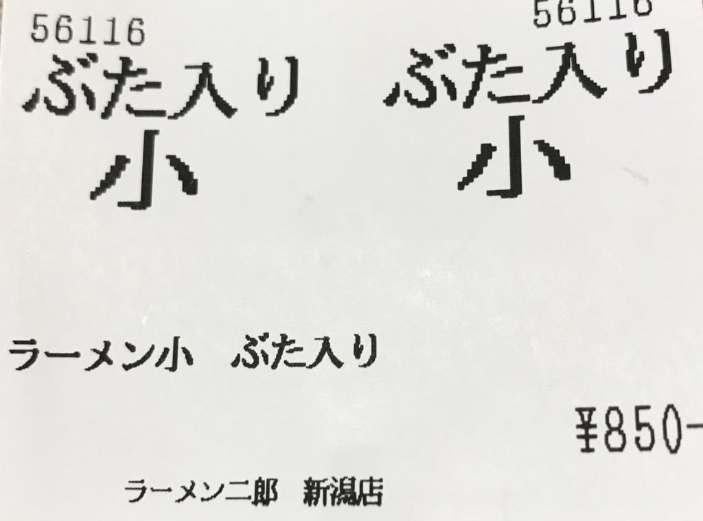 f:id:takahashi-ironworks:20171231021948j:plain