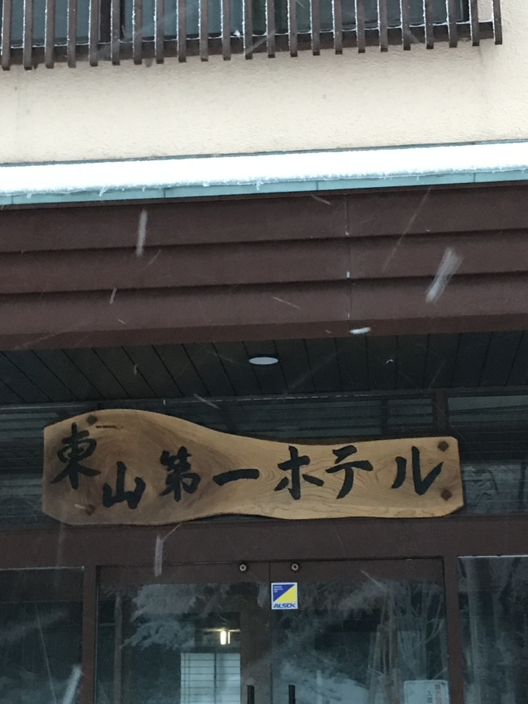 f:id:takahashi-ironworks:20180101061846j:plain