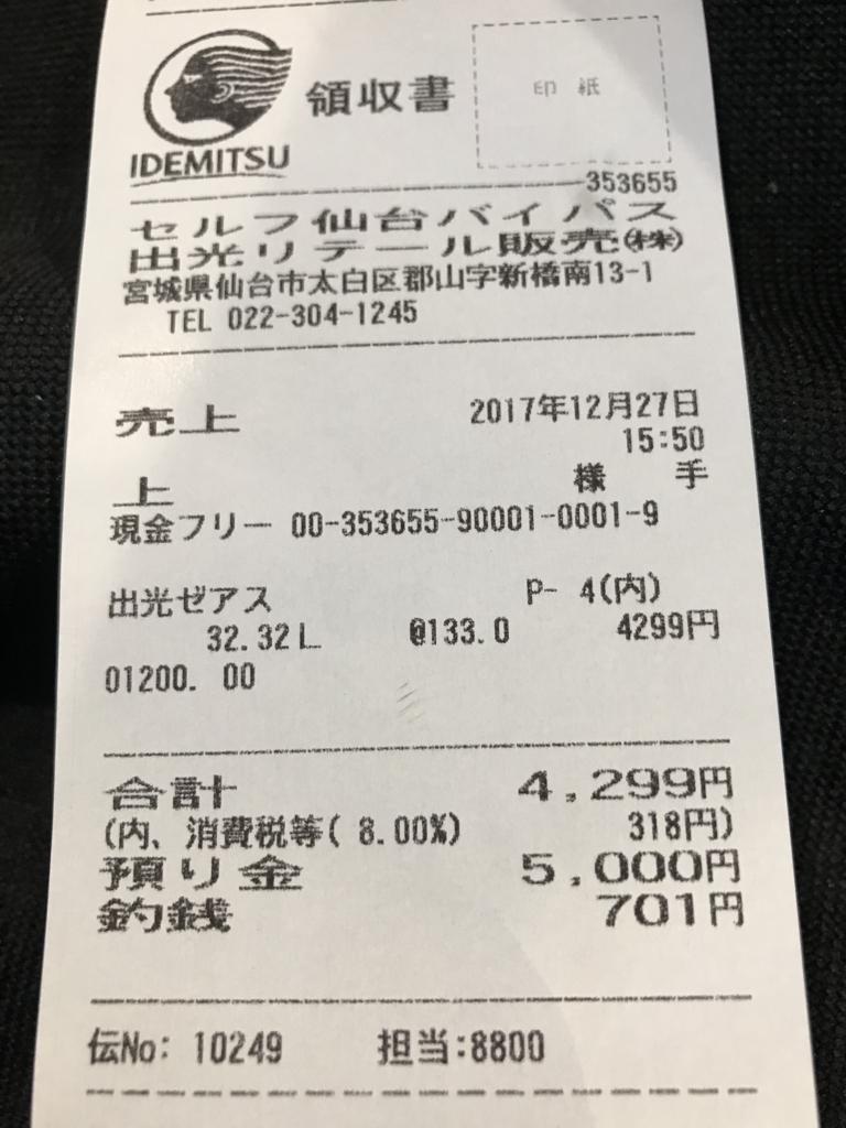 f:id:takahashi-ironworks:20180102031700j:plain
