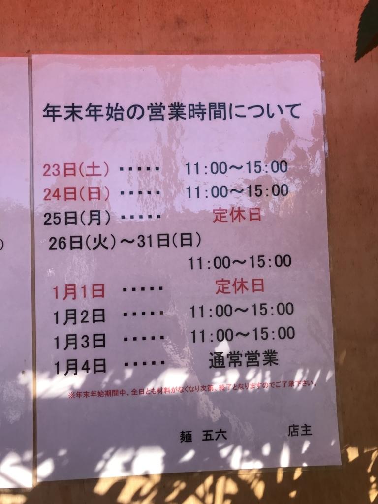 f:id:takahashi-ironworks:20180103121304j:plain