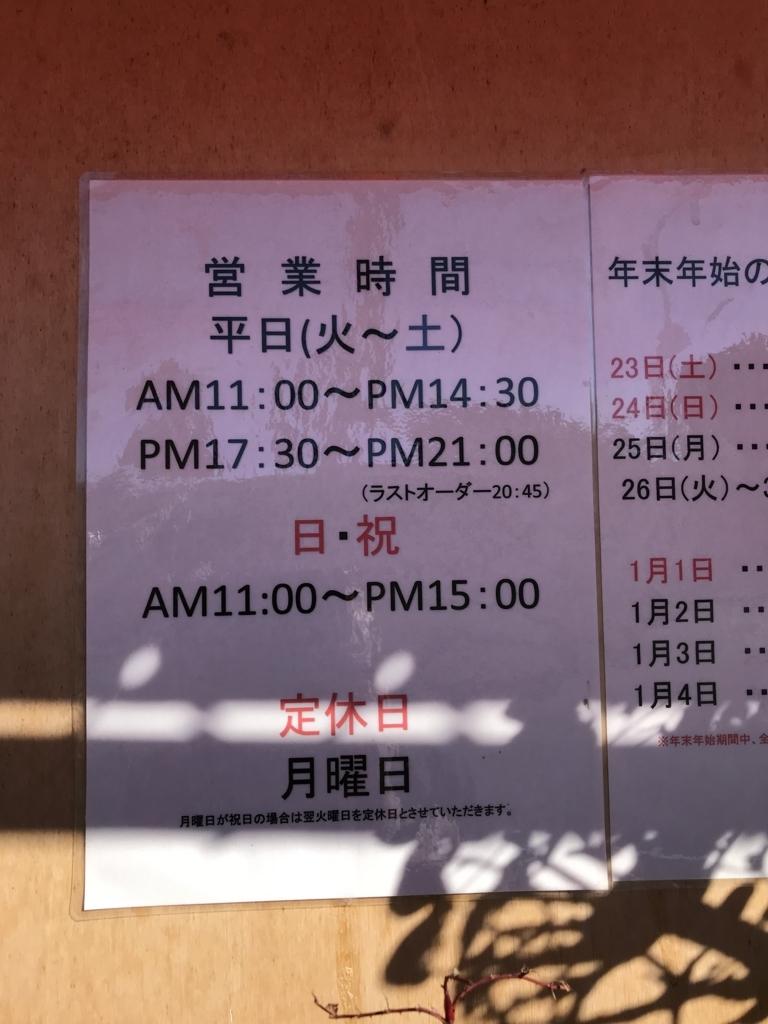 f:id:takahashi-ironworks:20180103121357j:plain