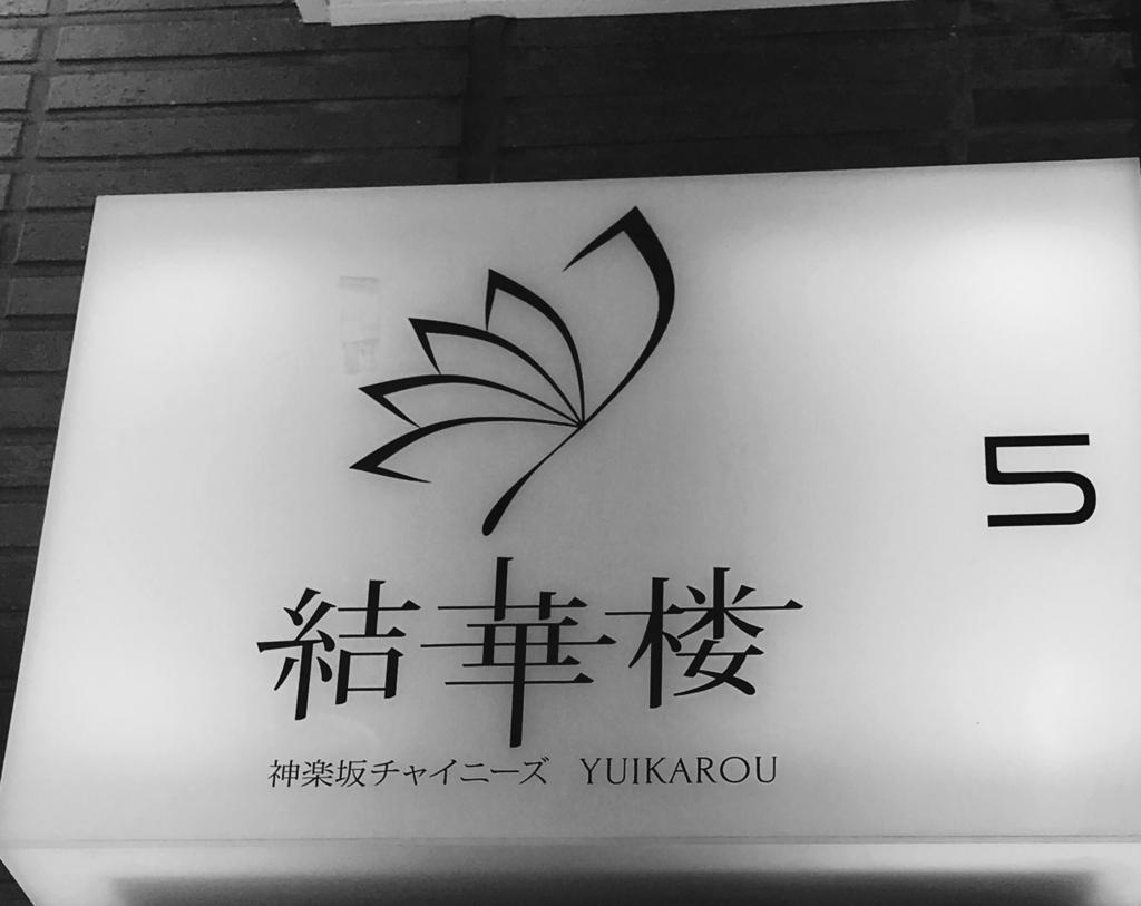 f:id:takahashi-ironworks:20180109001407j:plain
