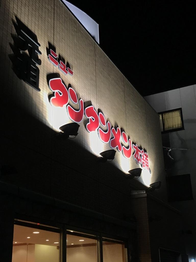 f:id:takahashi-ironworks:20180127203700j:plain