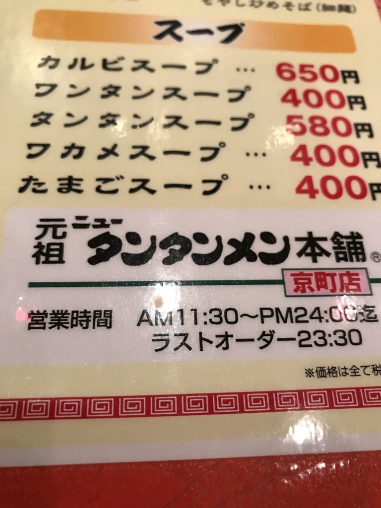 f:id:takahashi-ironworks:20180128011958j:plain
