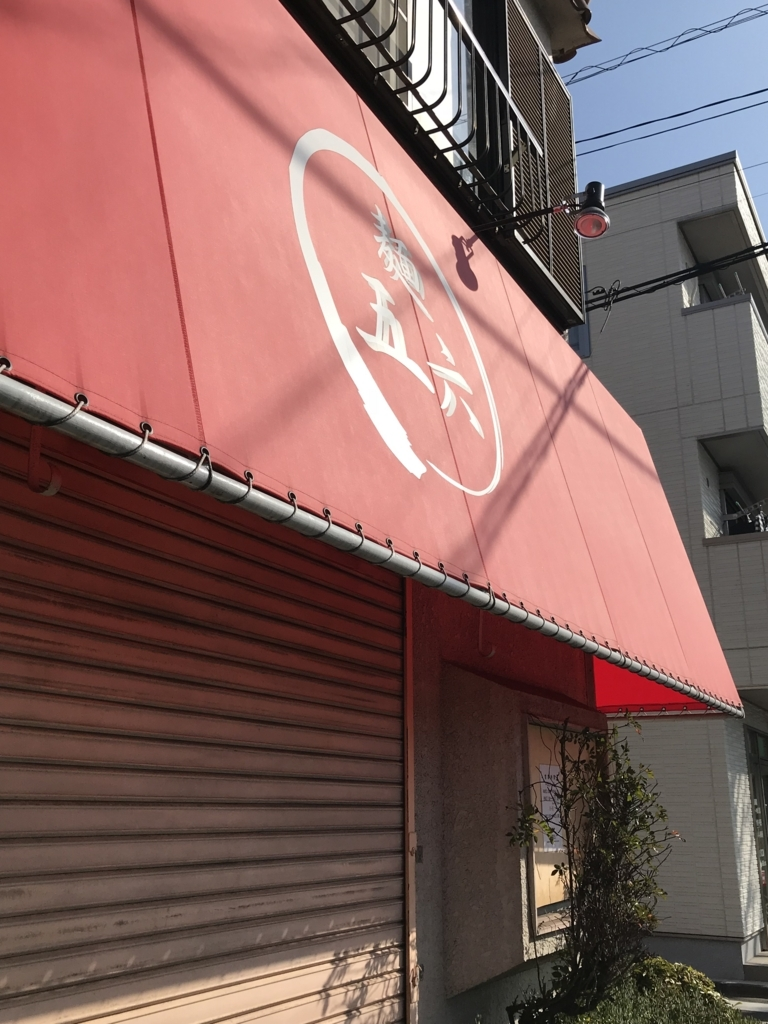 f:id:takahashi-ironworks:20180130050841j:plain