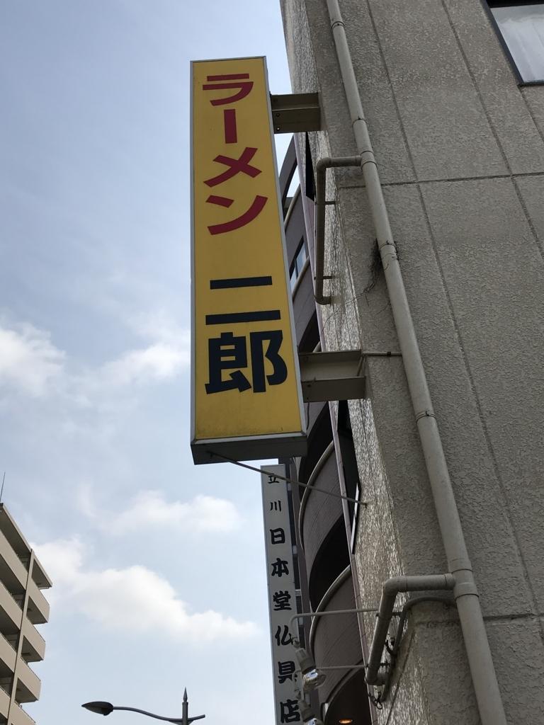 f:id:takahashi-ironworks:20180228160914j:plain