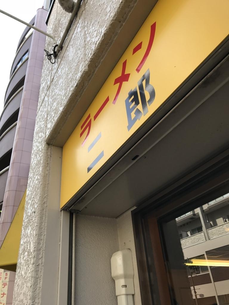 f:id:takahashi-ironworks:20180228160947j:plain