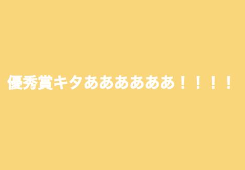 f:id:takahashi_nk:20170508002400p:plain