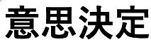 f:id:takahashikaito94:20180126193740p:plain