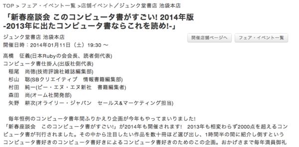f:id:takahashim:20140110021019p:image