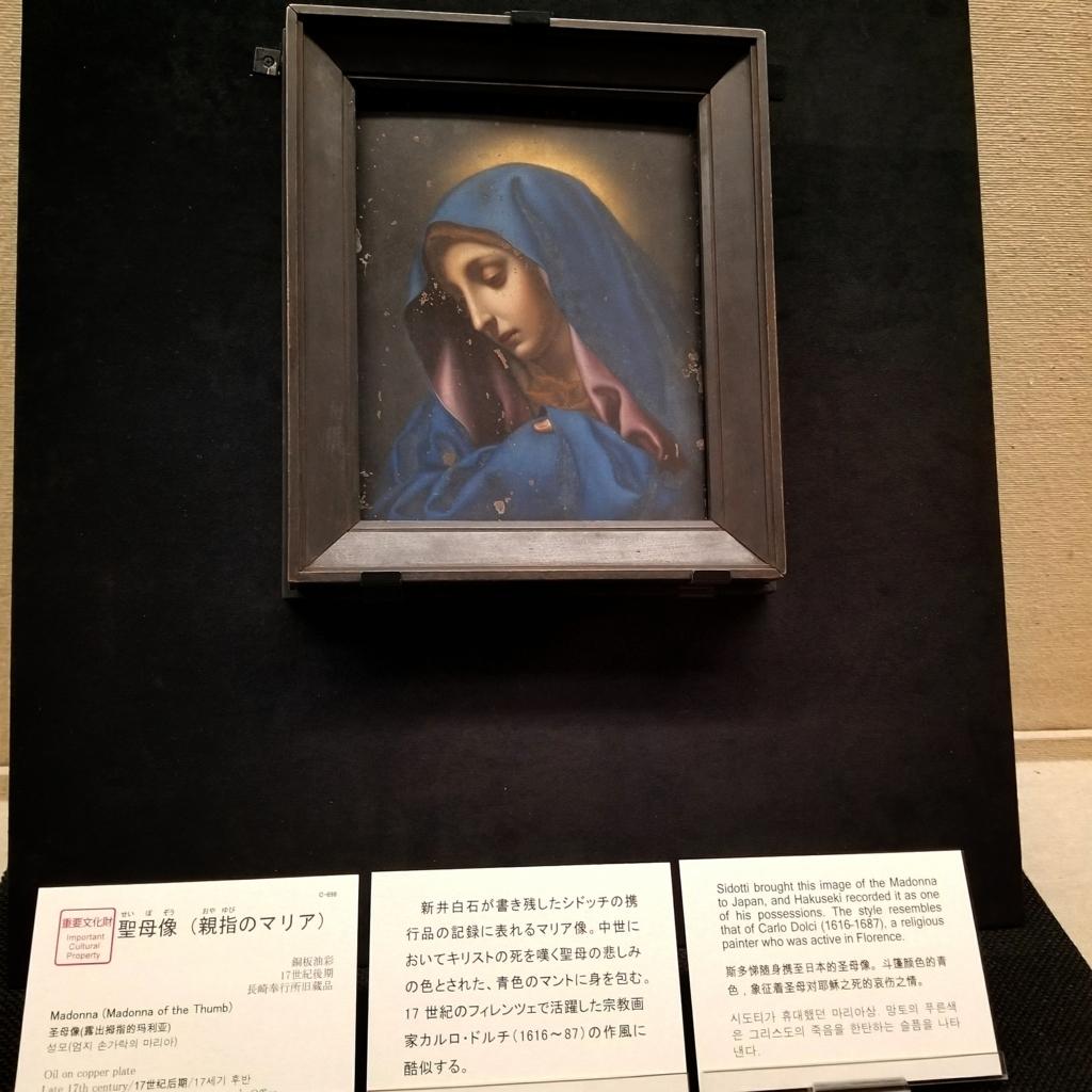 tmix blog  東京国立博物館 親指のマリアとキリシタン遺品
