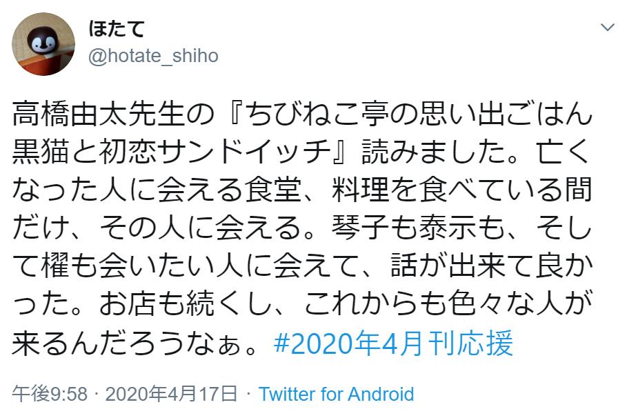 f:id:takahashiyuta2:20200418121154p:plain
