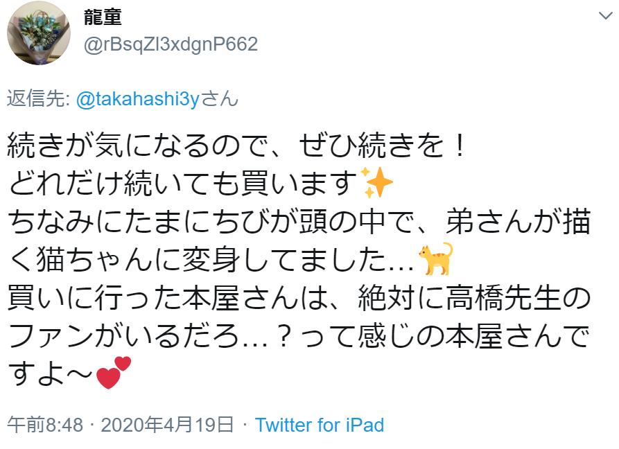 f:id:takahashiyuta2:20200419125221p:plain