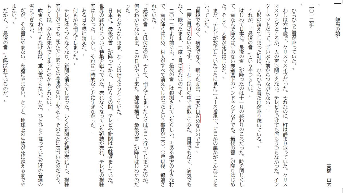 f:id:takahashiyuta2:20200510211602p:plain