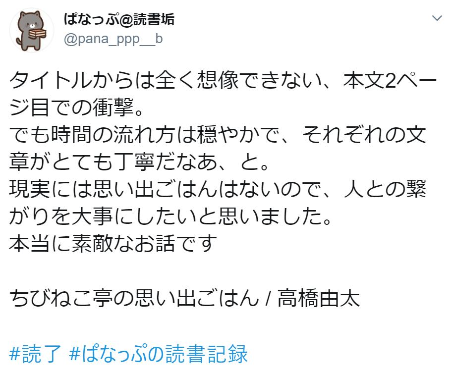 f:id:takahashiyuta2:20200518185706p:plain