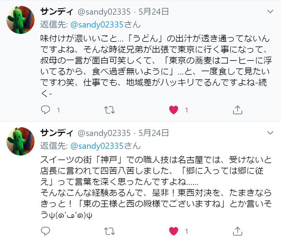 f:id:takahashiyuta2:20200526152923p:plain