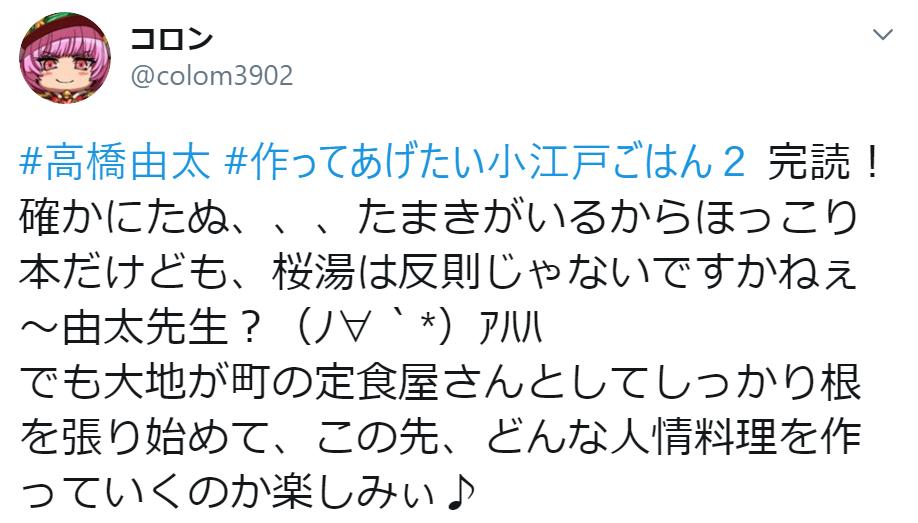 f:id:takahashiyuta2:20200527054836p:plain