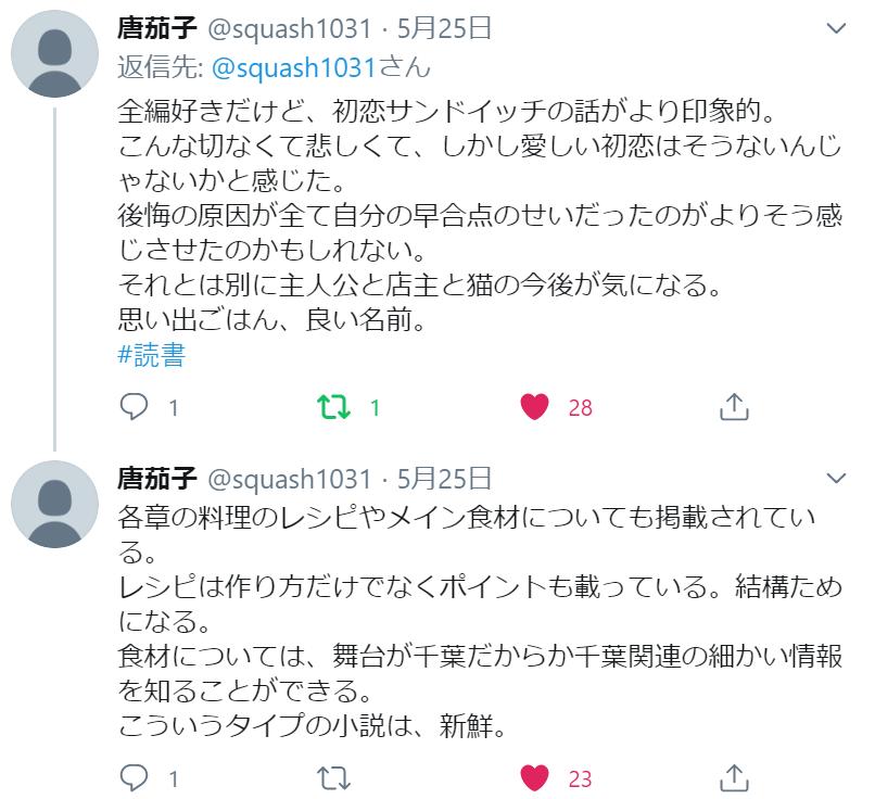 f:id:takahashiyuta2:20200528152448p:plain
