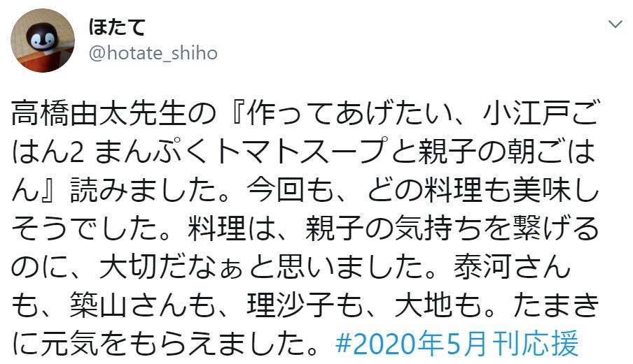f:id:takahashiyuta2:20200601091821p:plain