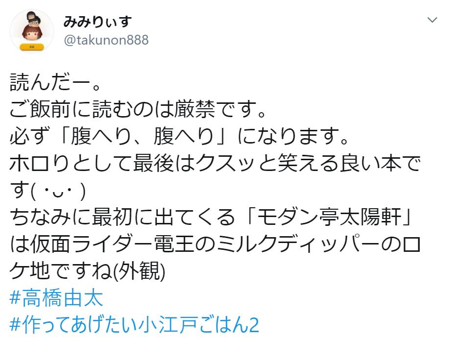 f:id:takahashiyuta2:20200624060902p:plain