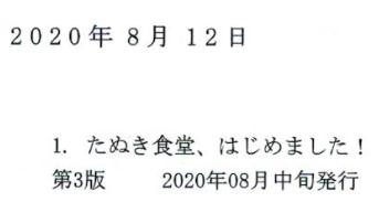 f:id:takahashiyuta2:20200813154623p:plain
