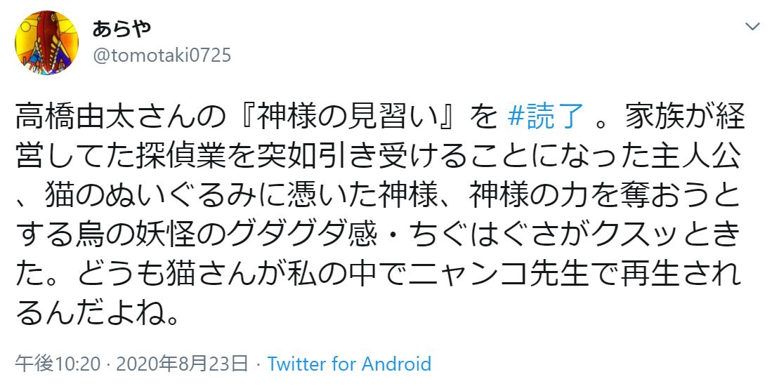 f:id:takahashiyuta2:20200829122425p:plain
