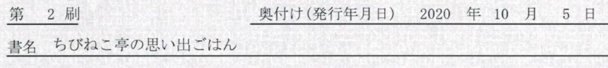f:id:takahashiyuta2:20200926151232p:plain