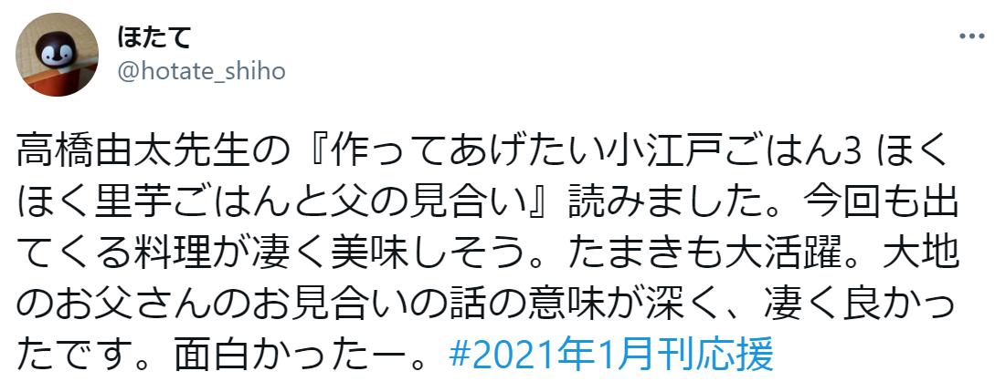 f:id:takahashiyuta2:20210130065501p:plain