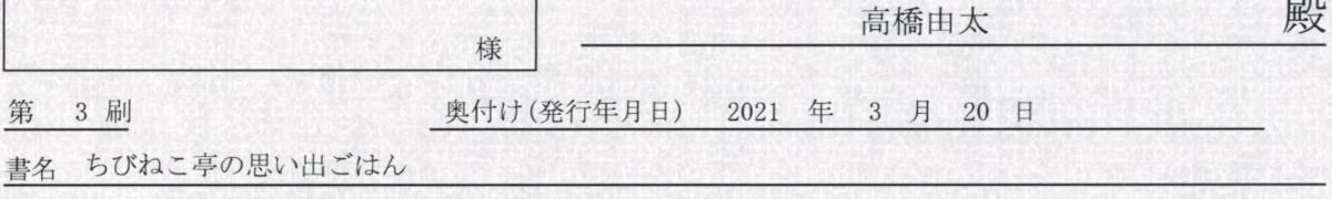 f:id:takahashiyuta2:20210313201817p:plain
