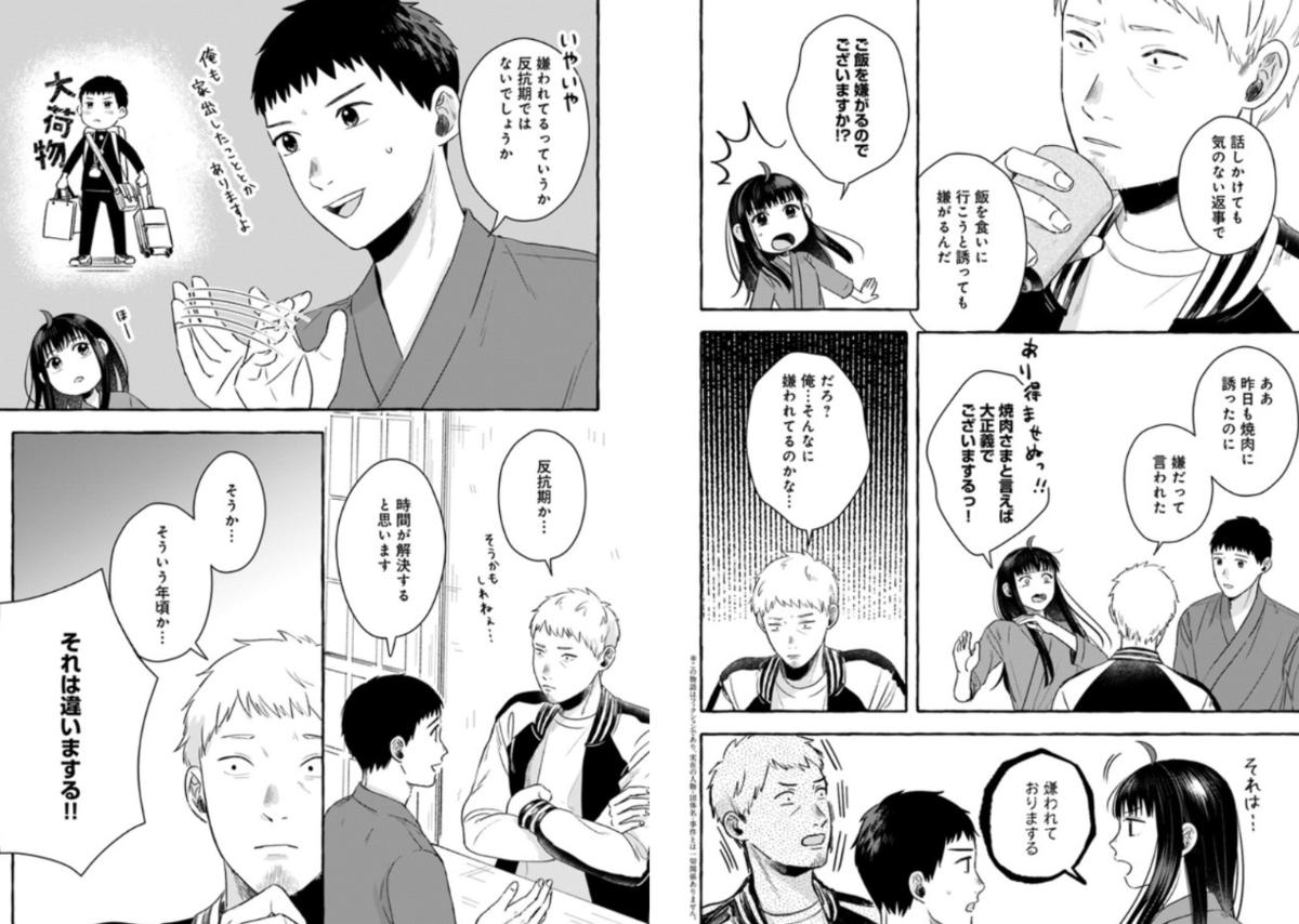 f:id:takahashiyuta2:20210317121449p:plain